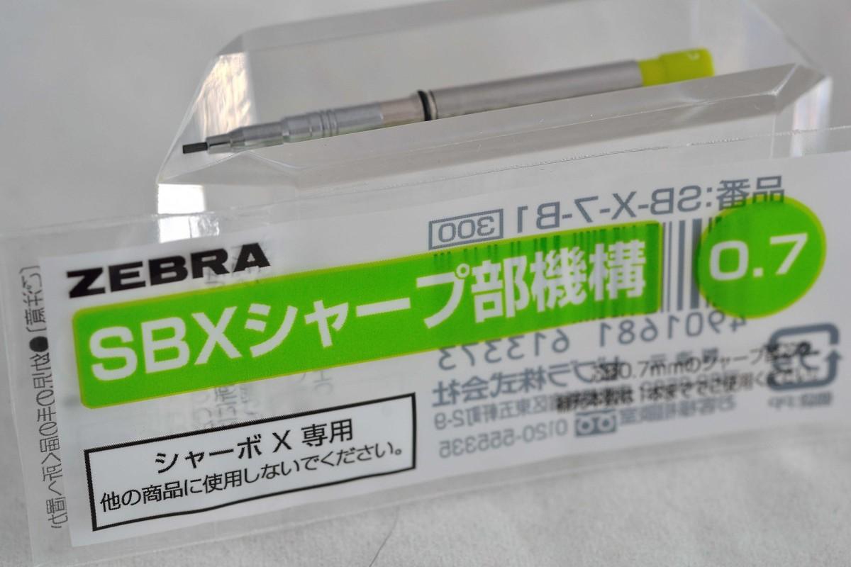 """Zebra шариковая ручка и механический карандаш (2+1) """"SHARBO X""""."""